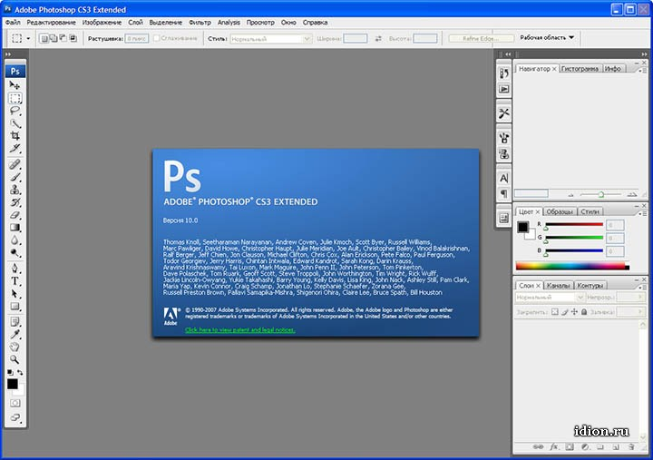 скачать adobe photoshop cs3 extended rus