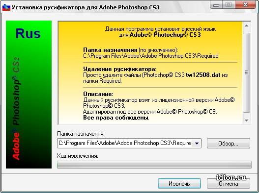 скачать русификатор для фотошопа cs3